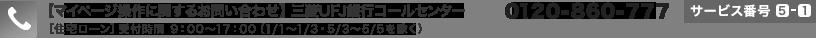【マイページ操作に関するお問い合わせ】三菱UFJ銀行コールセンター 0120-860-777 サービス番号5-1 [住宅ローン]受付時間 9:00〜17:00 (1/1〜1/3・5/3〜5/5を除く)